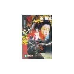闇斬り竜四郎(祥伝社文庫) [文庫]