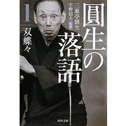 圓生の落語〈1〉双蝶々(河出文庫) [文庫]