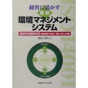経営に活かす最新環境マネジメントシステム―2004年版DIS対応ISO14001の基本・実例・導入の実際 [単行本]