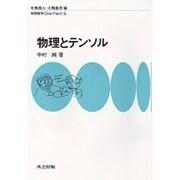 物理とテンソル(物理数学One Point〈3〉) [全集叢書]