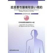 皮膚悪性腫瘍取扱い規約〈2010年8月〉 第2版 [単行本]