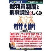 よくわかる裁判員制度と刑事訴訟のしくみ―平成21年スタート! [単行本]