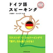 ドイツ語スピーキング [単行本]