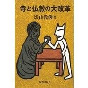 寺と仏教の大改革 [単行本]