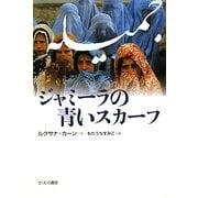 ジャミーラの青いスカーフ [単行本]