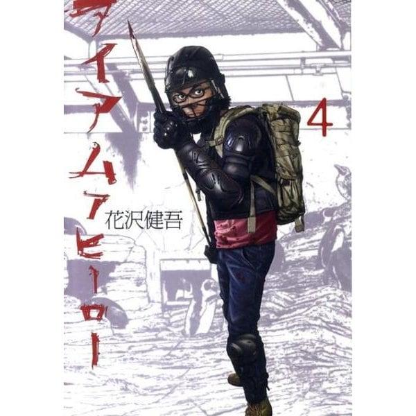 アイアムアヒーロー<4>(ビッグ コミックス) [コミック]