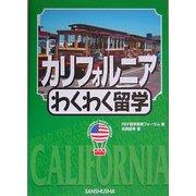 カリフォルニアわくわく留学 [単行本]