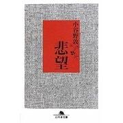 悲望(幻冬舎文庫) [文庫]