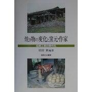 焼き物の変化と窯元・作家―伝統工芸の現代化 [単行本]