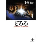 どろろ 1(秋田文庫 1-17) [文庫]
