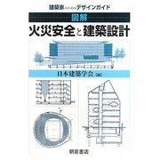 図解 火災安全と建築設計―建築家のためのデザインガイド [単行本]