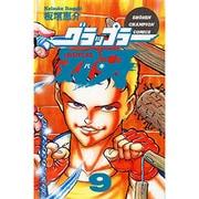 グラップラー刃牙 9(少年チャンピオン・コミックス) [コミック]