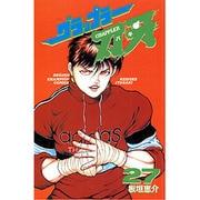 グラップラー刃牙 27(少年チャンピオン・コミックス) [コミック]