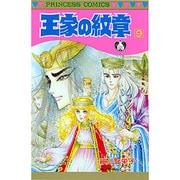 王家の紋章 9(プリンセスコミックス) [コミック]