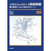 イラストレイテッド外科手術―膜の解剖からみた術式のポイント 第3版 [単行本]