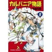 カルバニア物語 8(キャラコミックス) [コミック]