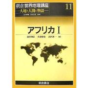 アフリカ〈1〉(朝倉世界地理講座〈11〉―大地と人間の物語) [全集叢書]