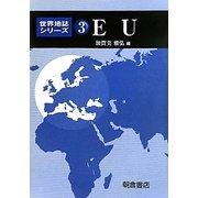 EU(世界地誌シリーズ〈3〉) [全集叢書]