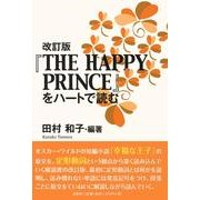 「THE HAPPY PRINCE」をハートで読む 改訂版 [単行本]