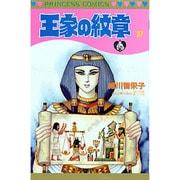 王家の紋章 37(プリンセスコミックス) [コミック]