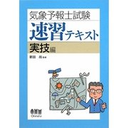 気象予報士試験速習テキスト 実技編 [単行本]