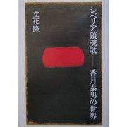 シベリア鎮魂歌―香月泰男の世界 [単行本]