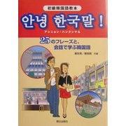 初級韓国語教本 アンニョン・ハングンマル!―25のフレーズと、会話で学ぶ韓国語 [単行本]