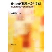 仕事の再構築と労使関係―世紀転換点の日本と精密機械企業 [単行本]