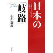 日本の「岐路」―自滅からの脱却は可能か [単行本]