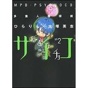 多重人格探偵サイチョコ No2(角川コミックス・エース 101-2) [コミック]