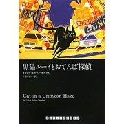 黒猫ルーイとおてんば探偵(RHブックス・プラス) [文庫]