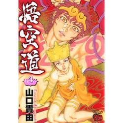 悟空道 4(チャンピオンREDコミックス) [コミック]