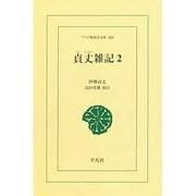 貞丈雑記 2(ワイド版東洋文庫 446) [文庫]