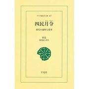 四民月令-漢代の歳時と農事(ワイド版東洋文庫 467) [文庫]