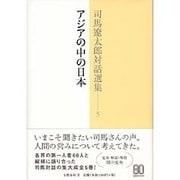 司馬遼太郎対話選集〈5〉アジアの中の日本 [全集叢書]