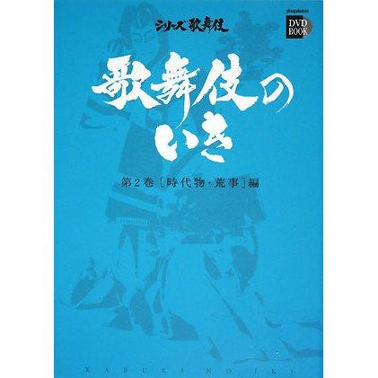 歌舞伎のいき〈第2巻〉時代物・荒事編(小学館DVD BOOK―シリーズ歌舞伎)