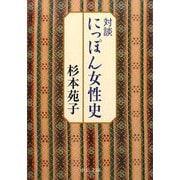 対談 にっぽん女性史 改版 (中公文庫) [文庫]