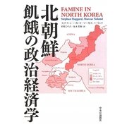 北朝鮮 飢餓の政治経済学 [単行本]