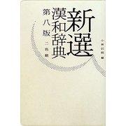 新選漢和辞典―二色刷 第8版 [事典辞典]