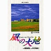 風の大地<26>-インパクトの色(ビッグ コミックス) [コミック]