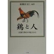 鶏と人―民族生物学の視点から [単行本]