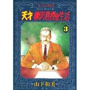 天才柳沢教授の生活 3(モーニングKC) [コミック]