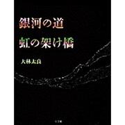 銀河の道 虹の架け橋 [単行本]