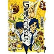 G戦場ヘヴンズドア 3(IKKI COMICS) [コミック]