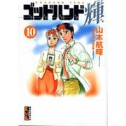 ゴッドハンド輝 10(講談社漫画文庫 や 11-10) [文庫]