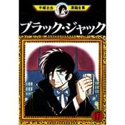 ブラック・ジャック 17(手塚治虫漫画全集 167) [コミック]