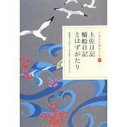 土佐日記・蜻蛉日記・とはずがたり(日本の古典をよむ〈7〉) [全集叢書]
