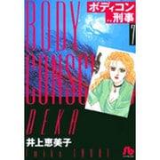 ボディコン刑事<7>(コミック文庫(女性)) [文庫]