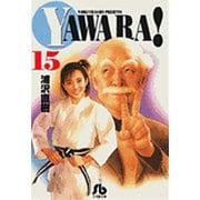 YAWARA!<15>(コミック文庫(青年)) [文庫]