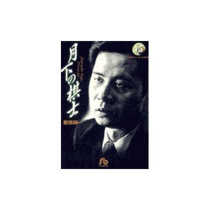 月下の棋士<15>(コミック文庫(青年)) [文庫]